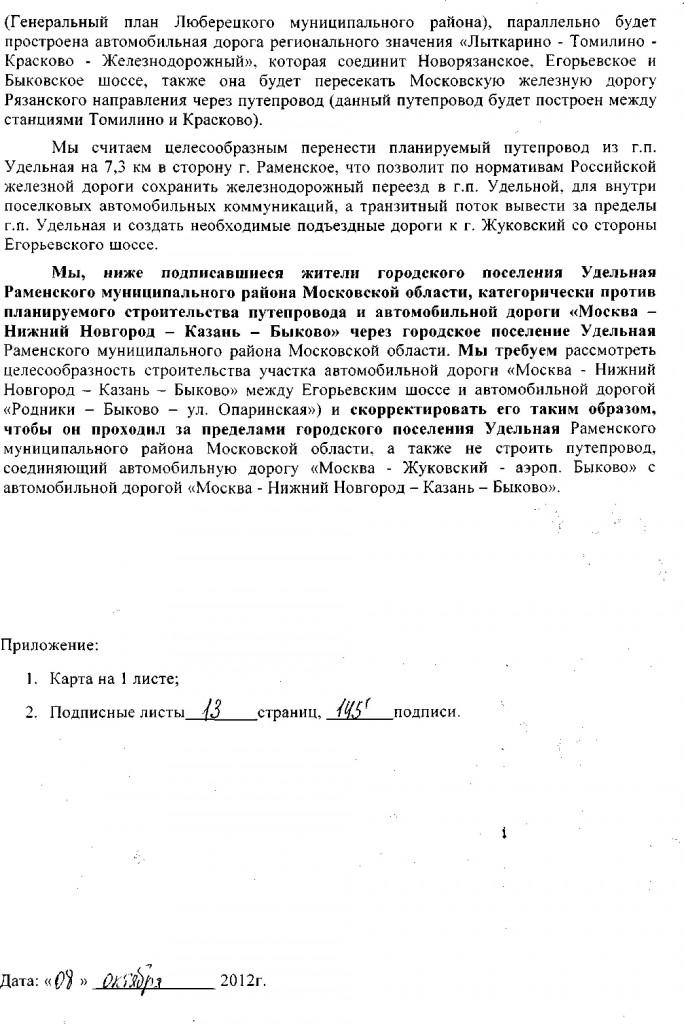 письмо в минрегион стр. 2