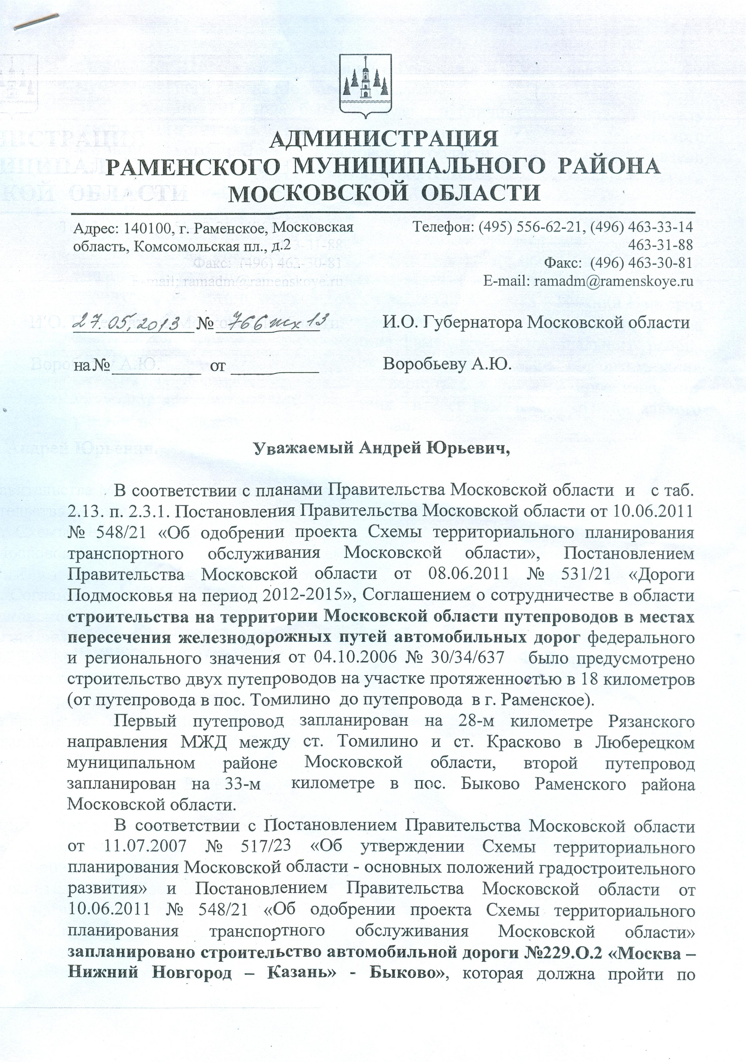 Письмо Администрации Района0001