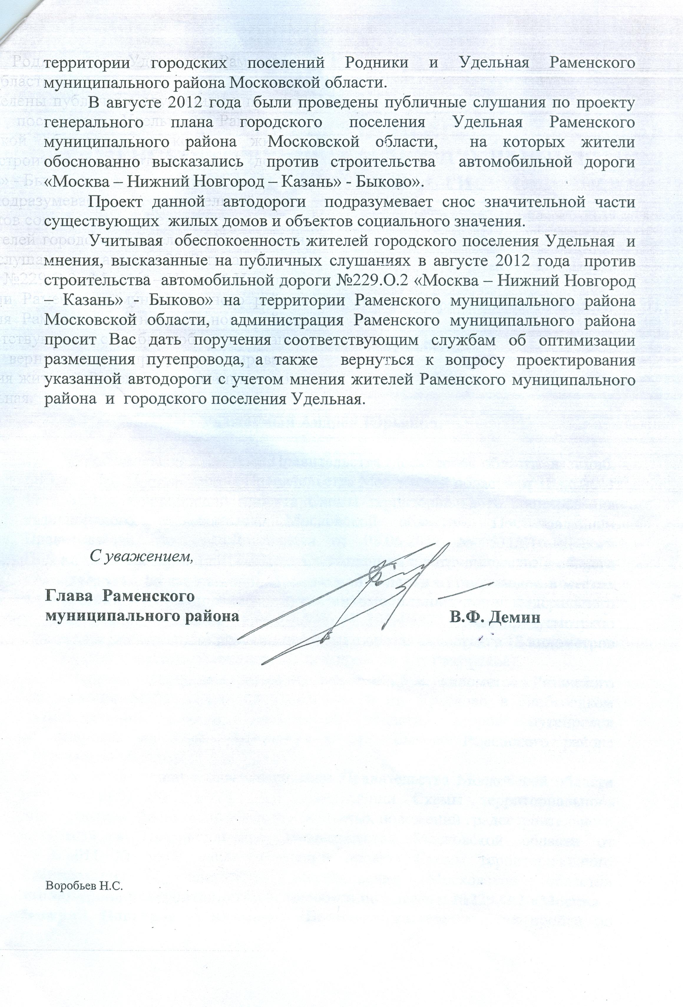 Письмо Администрации Района0002