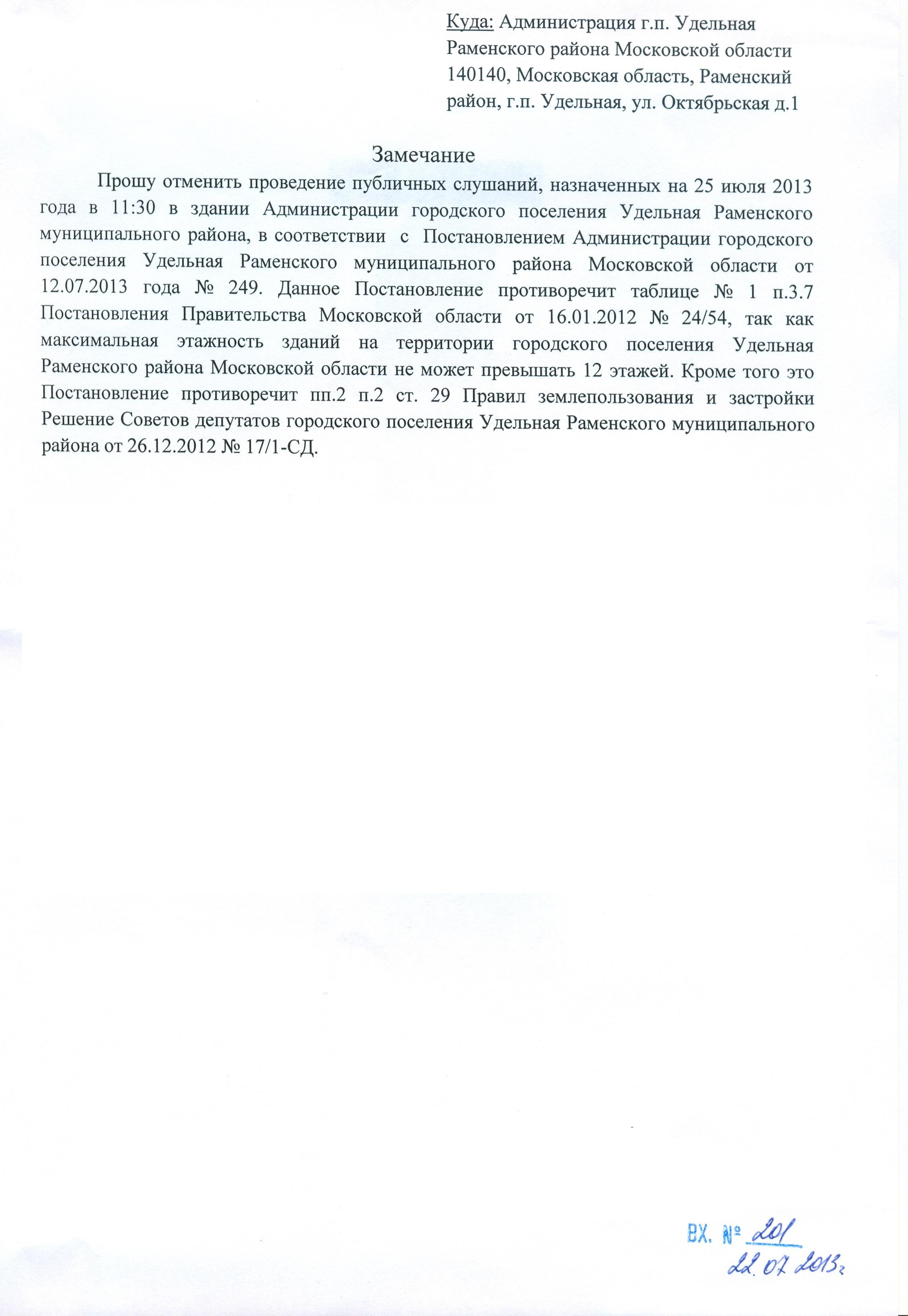 Замечания 2 на 25.07.13 (1)