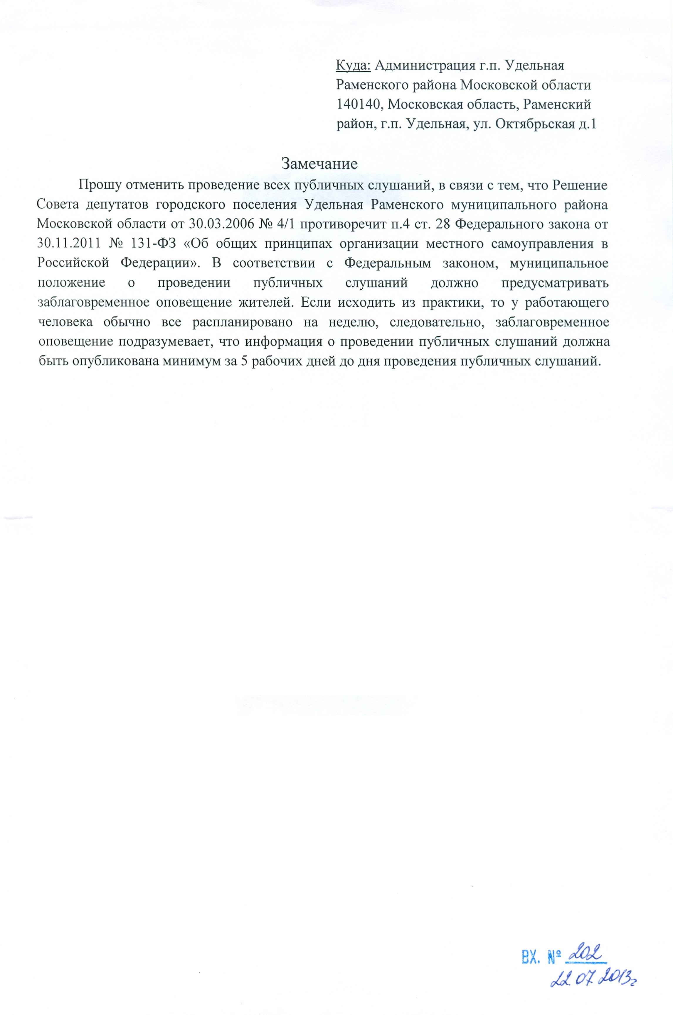 Замечания на 25.07.13 (1)