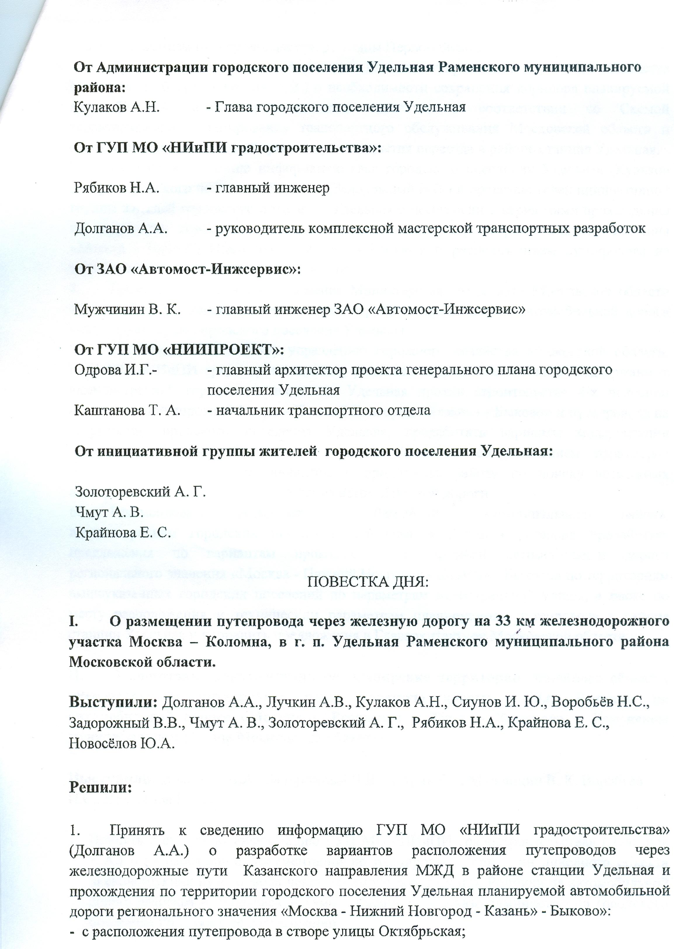 протокол тех сов2