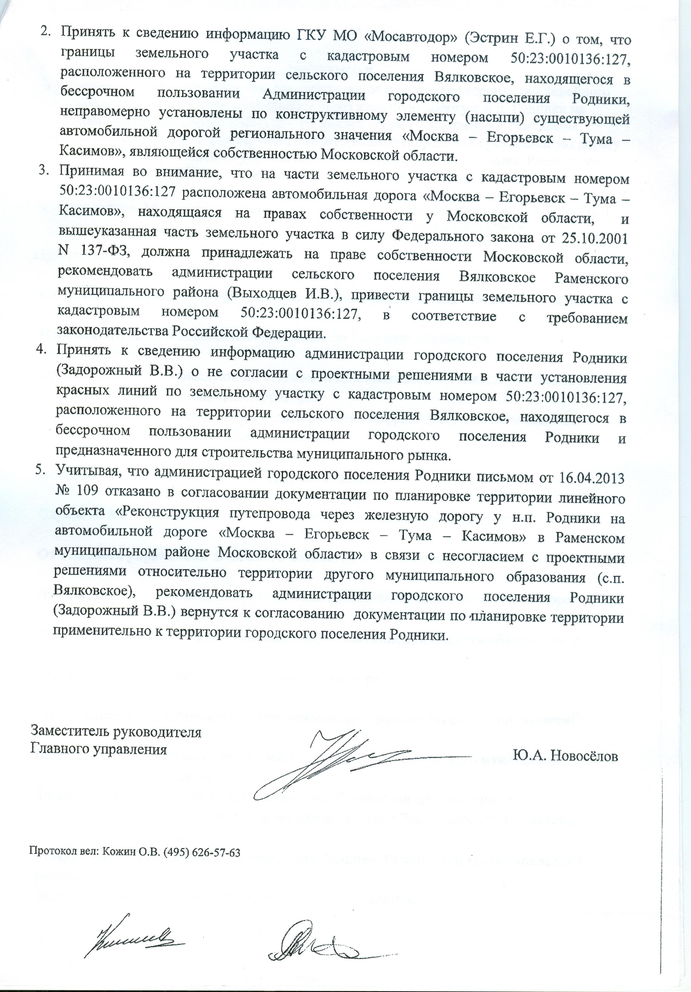 протокол тех сов4