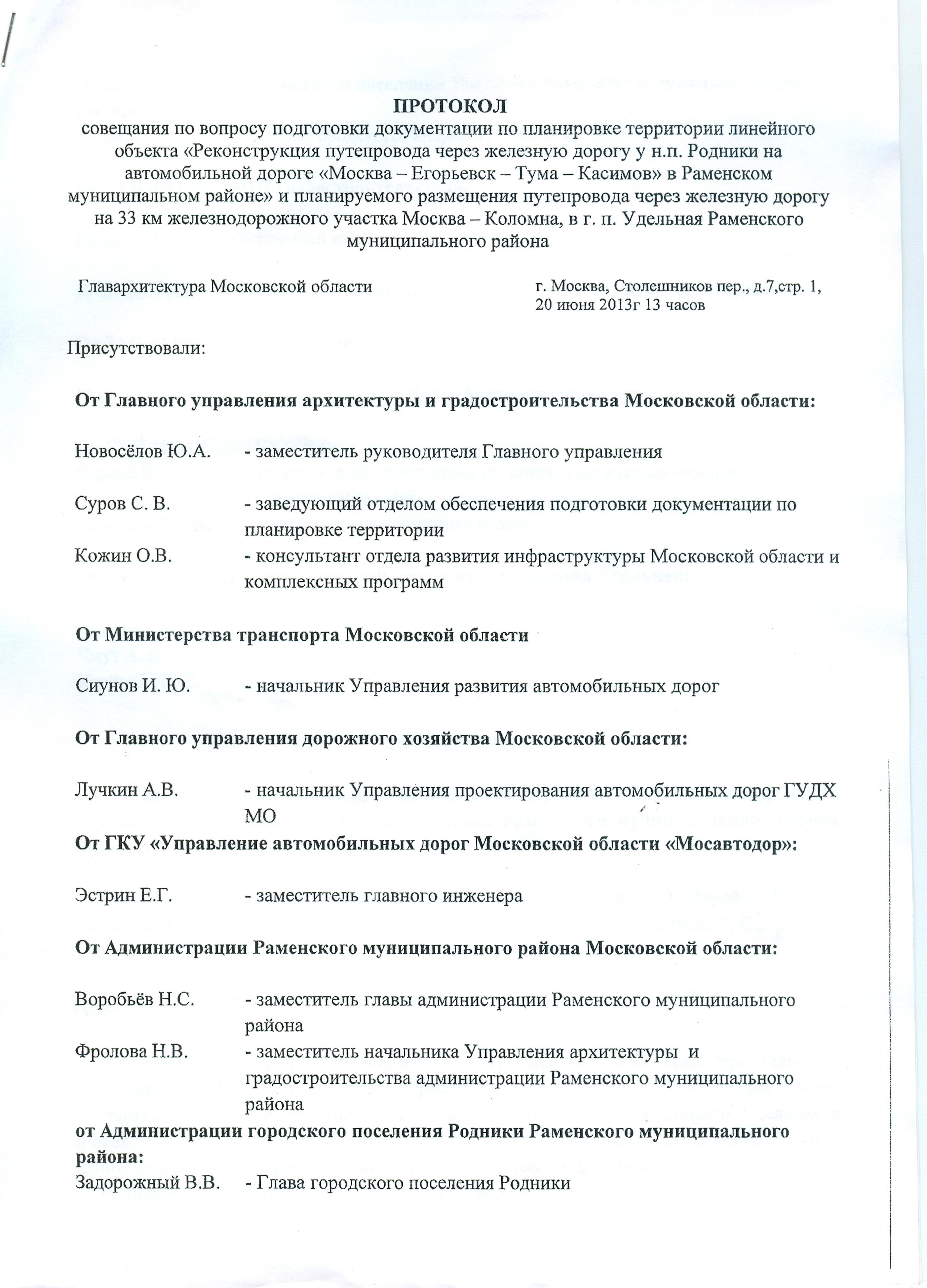протокол тех сов1