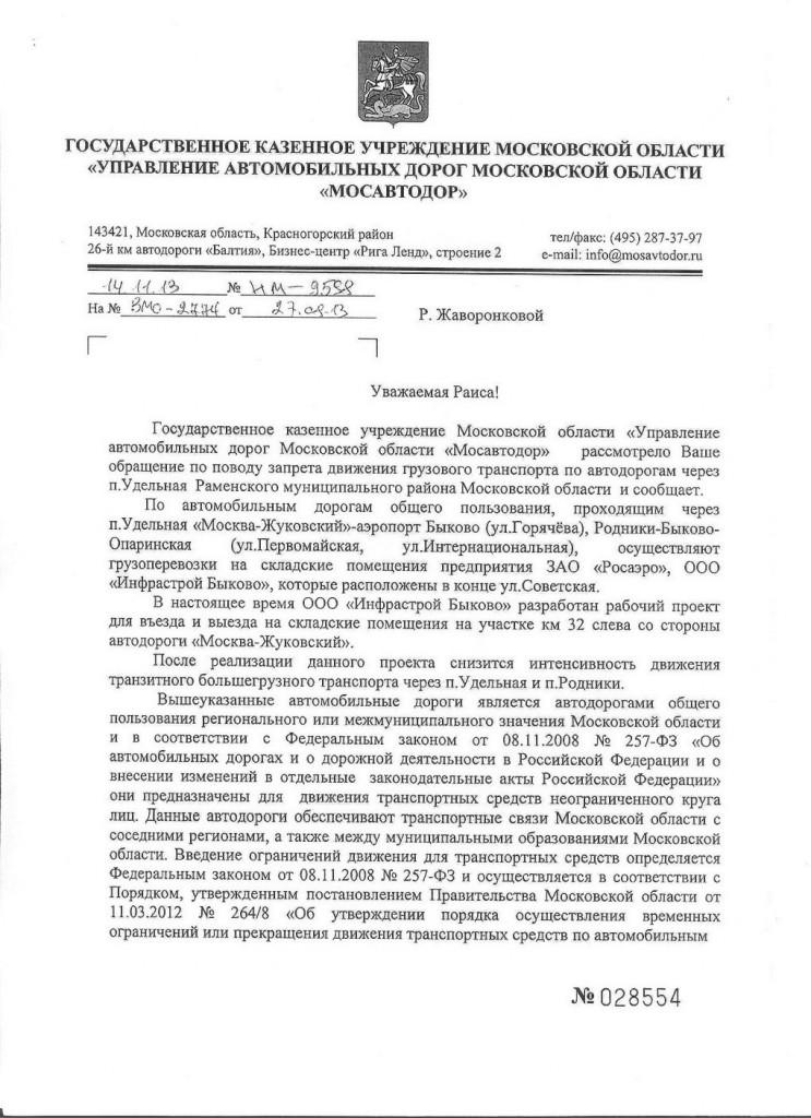 2_Мосавтодор-1