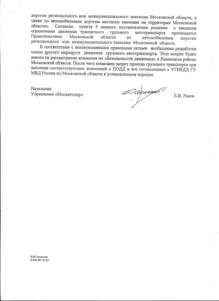 2a_Мосавтодор-1