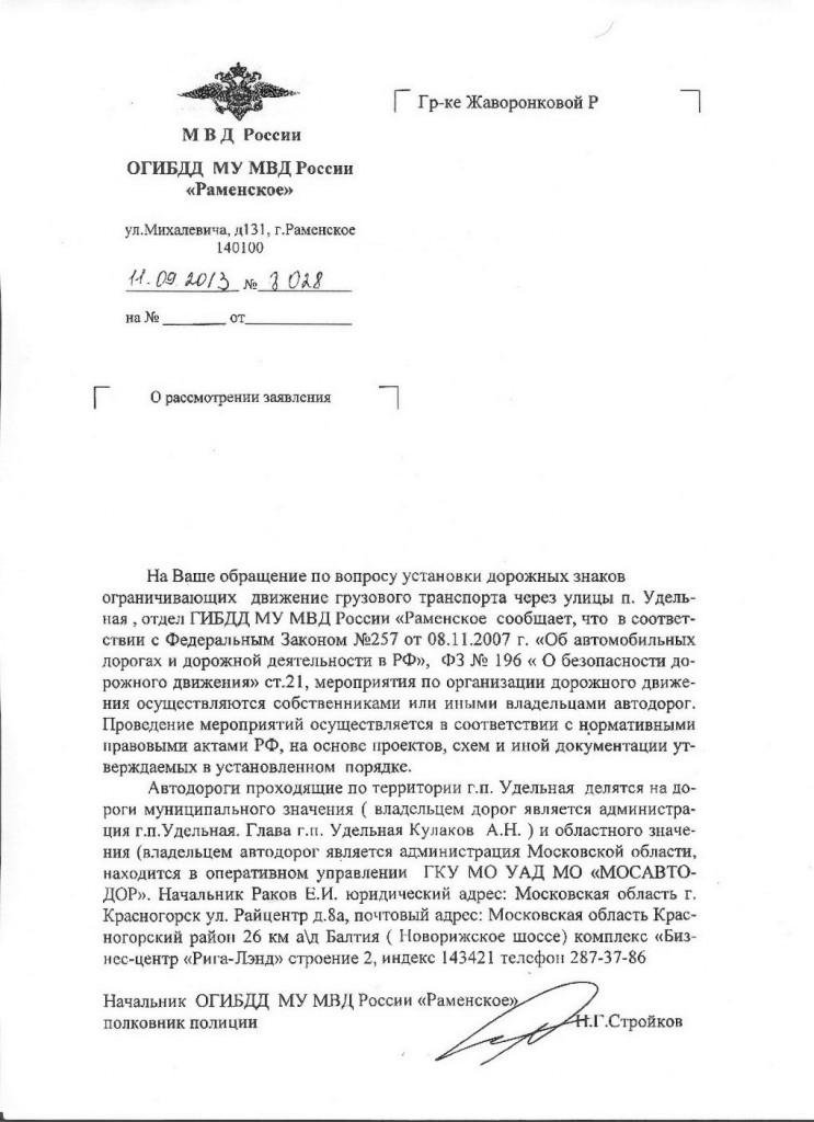 3_ОГИБДД-1