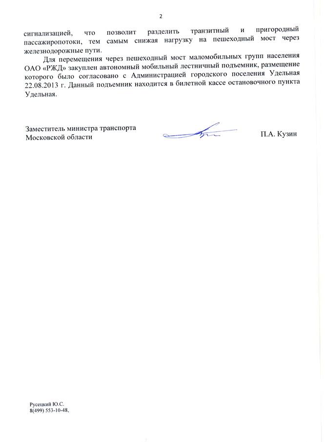 Отв.2-1