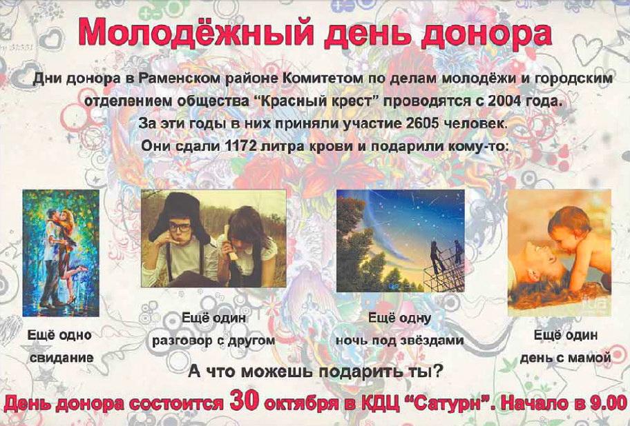"""30 октября в КДЦ """"Сатурн"""" проводится Молодежный день донора. Начало в 9:00"""