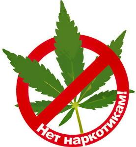 нет наркотикам