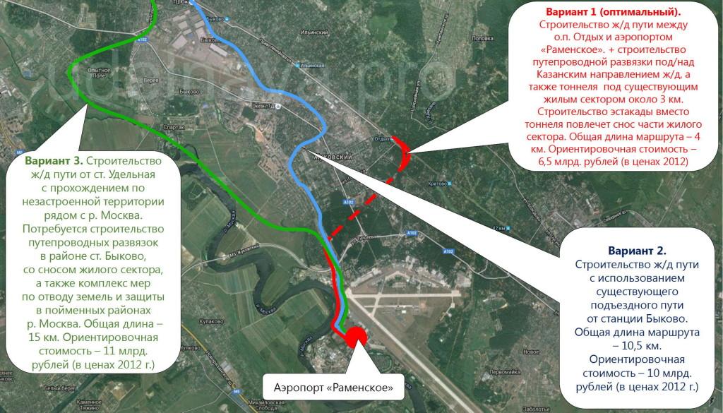 Строительство ж/д ветки к аэропорту «Жуковский» может стоить 6,5 млрд и повлечь снос части жилого сектора